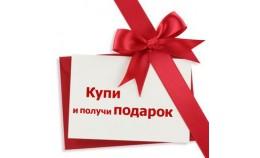 Наушники в подарок!!!